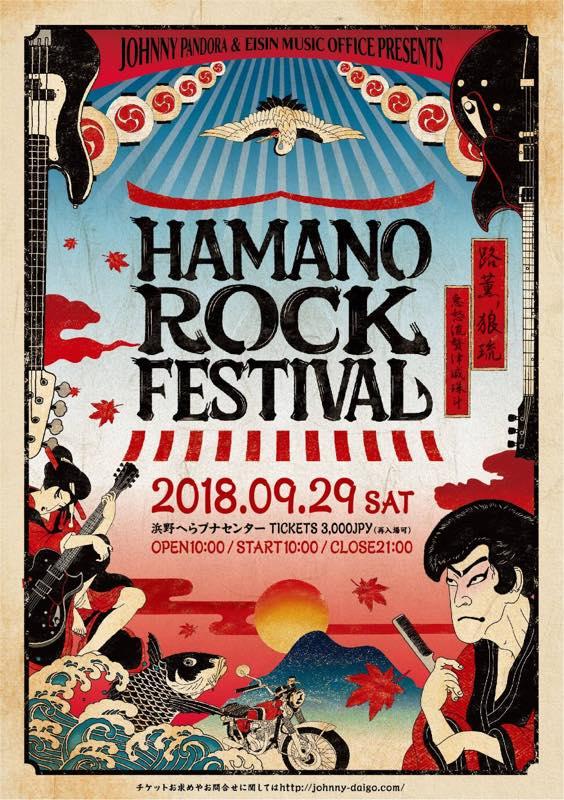HAMANO ROCK FESTIVAL