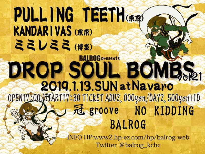 BALROG presents DROP SOUL BOMBS vol.21