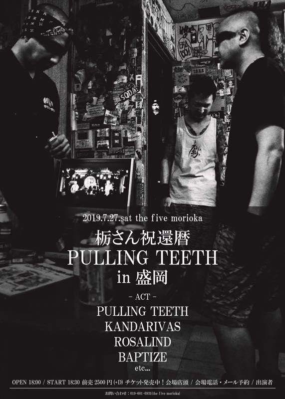 栃さん祝還暦 『PULLING TEETH in盛岡』