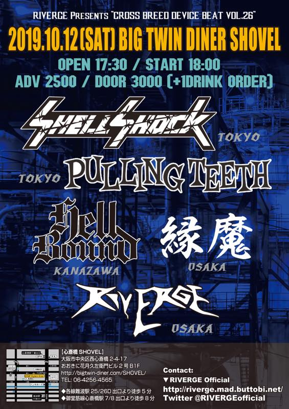 "SHELLSHOCK 35th anniversary ""Unpredictable Release Tour"""