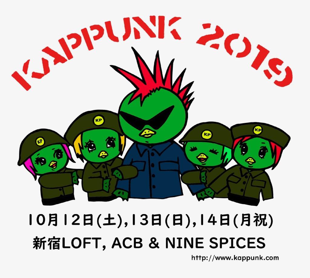 KAPPUNK2019