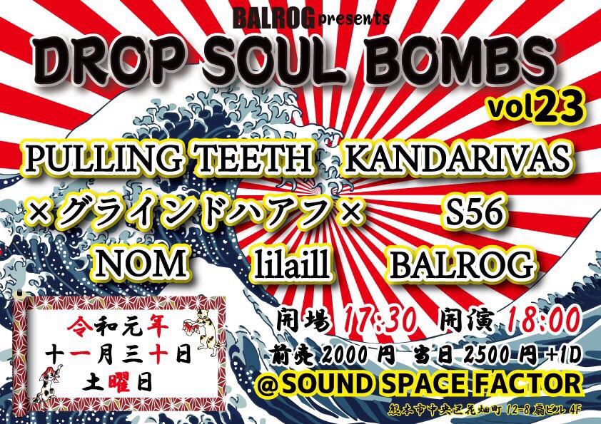 DROP SOUL BOMBS vol.23