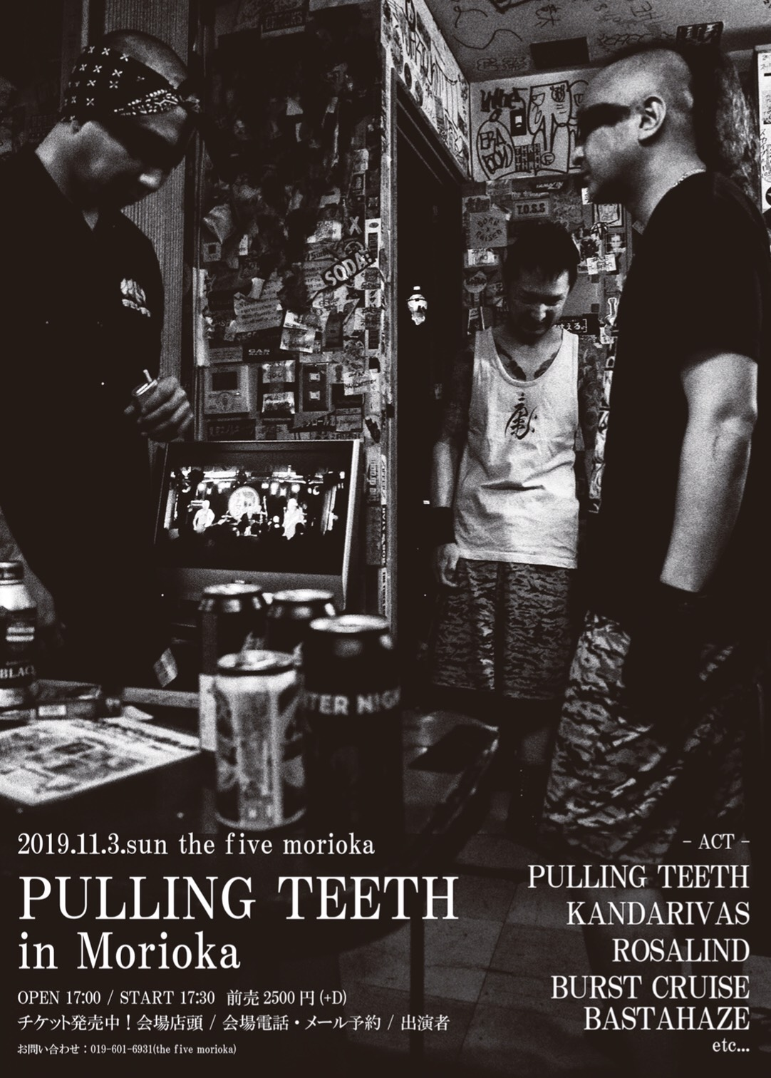 PULLING TEETH in Morioka