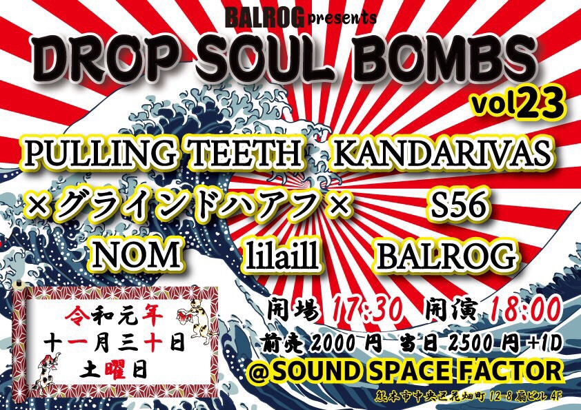 DROP SOUL BOMBS vol.23