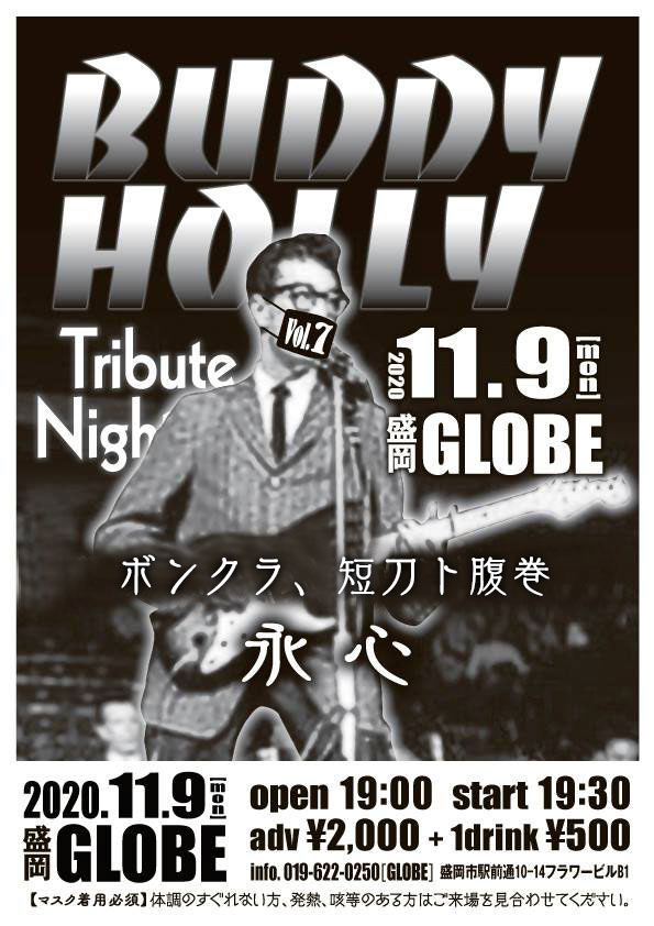 BUDDY HOLLY Tribute Night