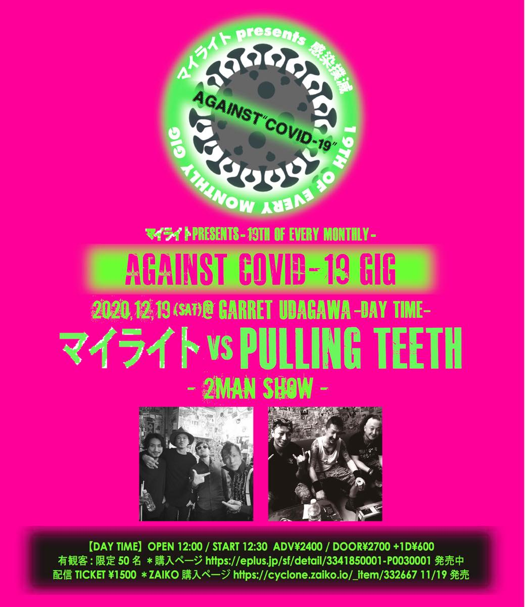 ️マイライト ️PULLING TEETH 〜2MAN SHOW〜