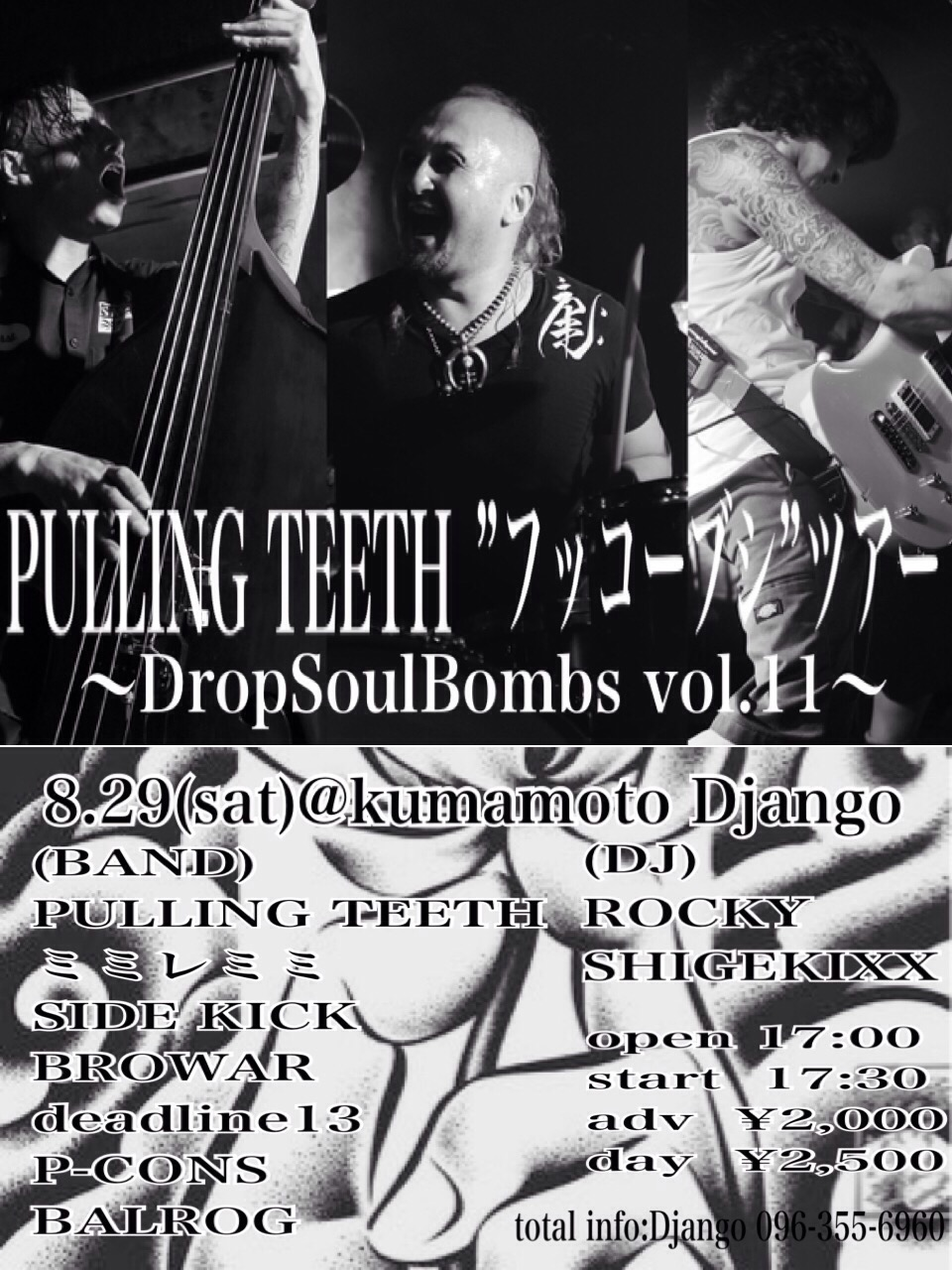 "〜PULLING TEETHフッコーブシ ツアー〜 ""Dorp Soul Bombs  vol.11"""