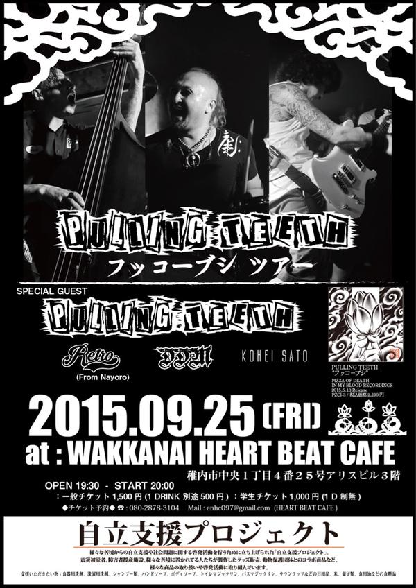 稚内 HERAT BEAT CAFE