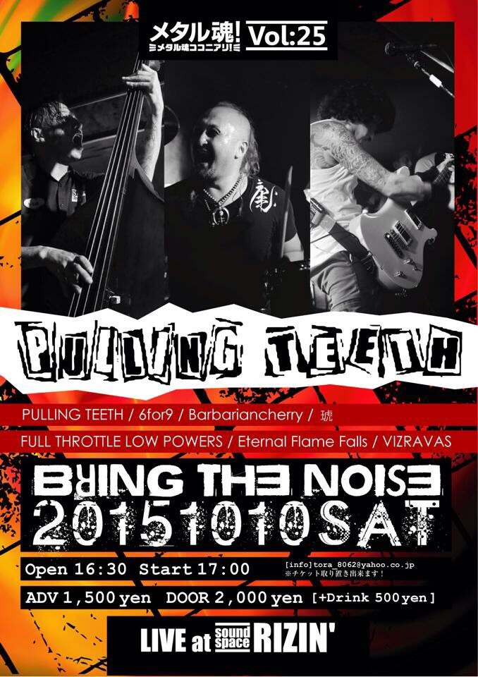「メタル魂!vol:25」~BRING THE NOISE~