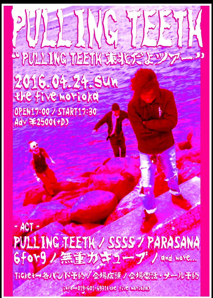 PULLING TEETH~東北だよツアー~