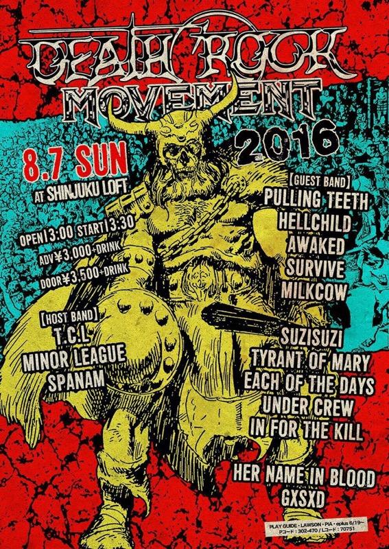 DEATH ROCK MOVEMENT2016