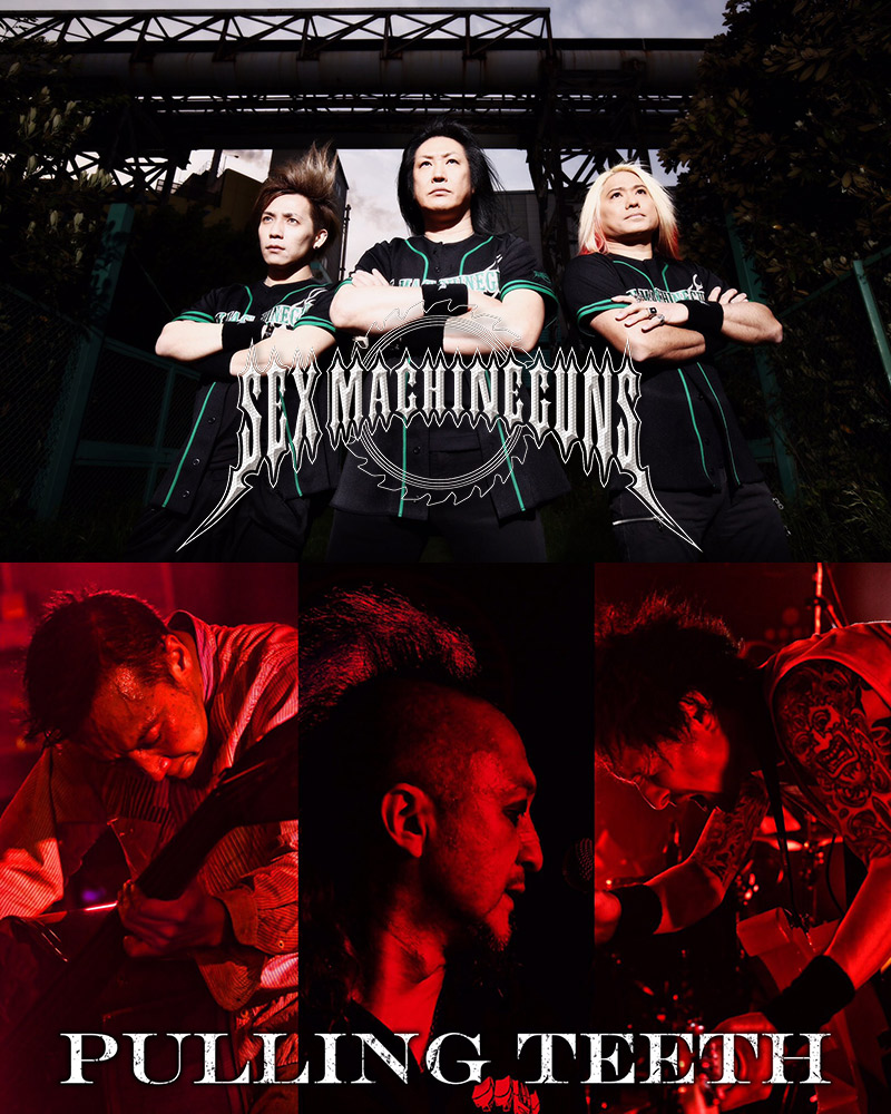 famille10周年企画 SEX MACHINEGUNS × PULLING TEETH!