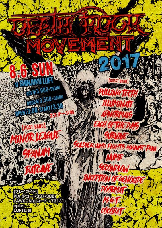 DEATH ROCK MOVEMENT2017