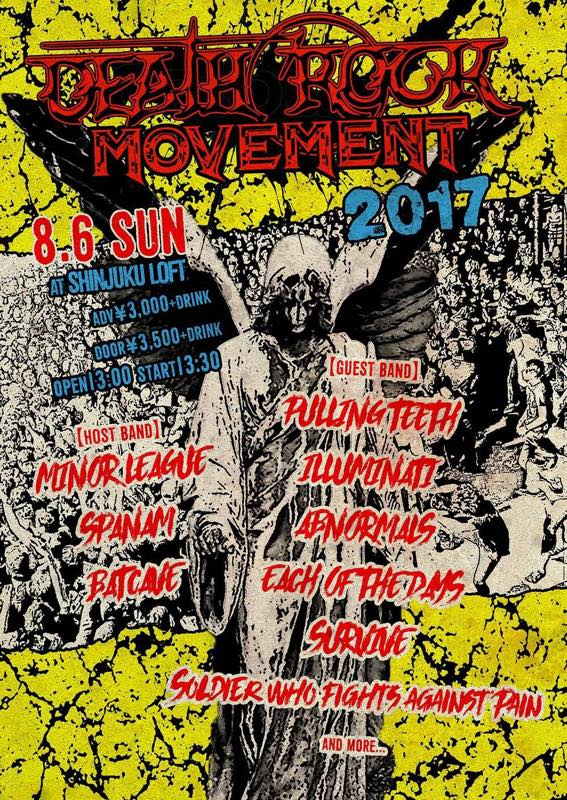 DEATH ROCK MOVEMENT2017出演