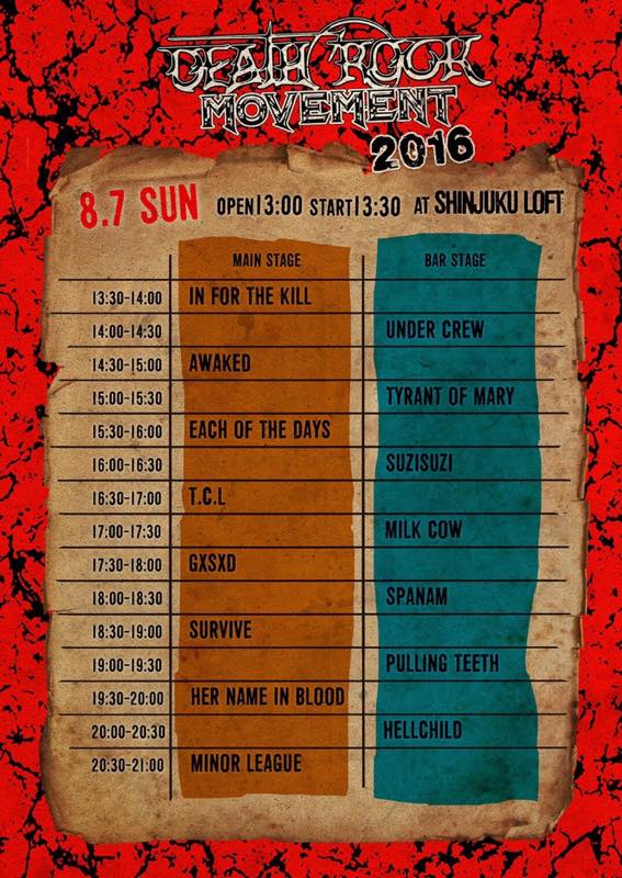 DEATH ROCK MOVEMENT2016 TIME TABLE