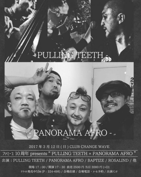 """PULLING TEETH×PANORAMA AFRO"""
