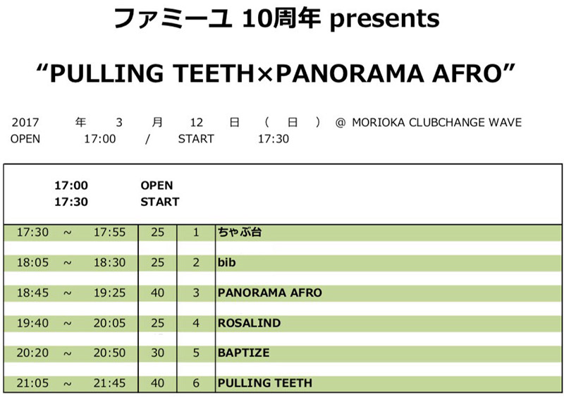 "ファミーユ 10周年 presents ""PULLING TEETH×PANORAMA AFRO"""