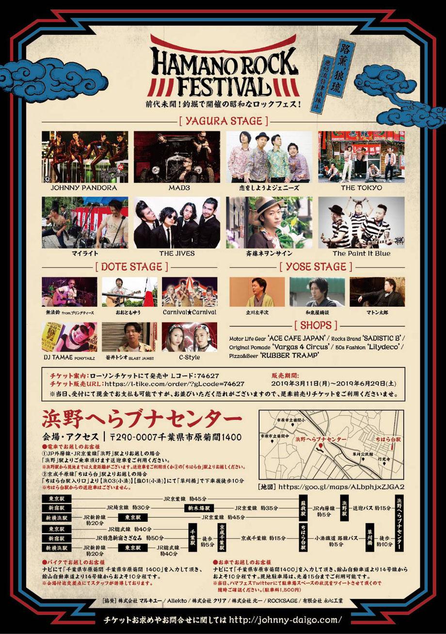 HAMANO ROCK FESTIVAL 2019