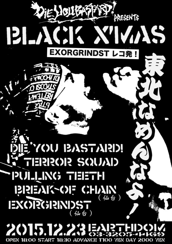 Die you bastard!PRESENTS BLACK X'mas 東北なめんなよ! EXORGRINDST レコ発!